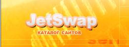 JetSwap.eu — система раскрутки сайтов